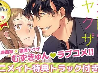 『ドラマCD 漫画家とヤクザ』(出演声優:久喜大ほか)が「ポケットドラマCD」にて特典付で配信開始!