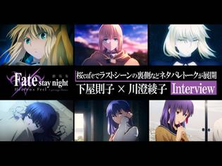 劇場版『Fate/stay night [HF]』桜cafeでラストシーンの裏側などネタバレトークが展開!下屋則子さん&川澄綾子さん対談