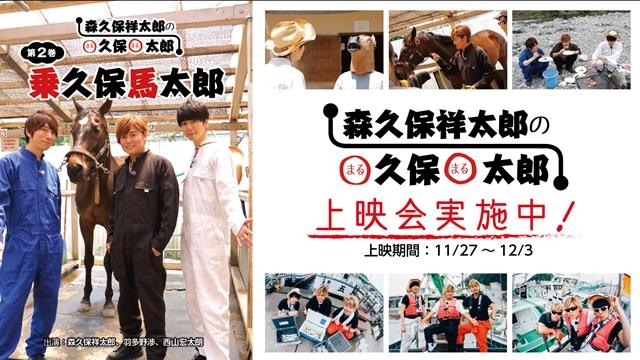 『森久保祥太郎のまる久保まる太郎』第2巻発売記念の上映会が実施中!