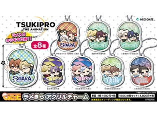 ツキプロのアイドルたちが卵からヒョコッ♪ 『TSUKIPRO THE ANIMATION』より、ひょこっとシリーズのラメきらアクリルチャームが登場!