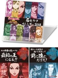 (C)原泰久・集英社/NHK・NEP・ぴえろ
