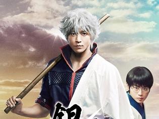 実写映画『銀魂』(主演・小栗旬)、コミック実写映画作品で今年度初のDVD総合首位! 関連作も上位TOP3を独占