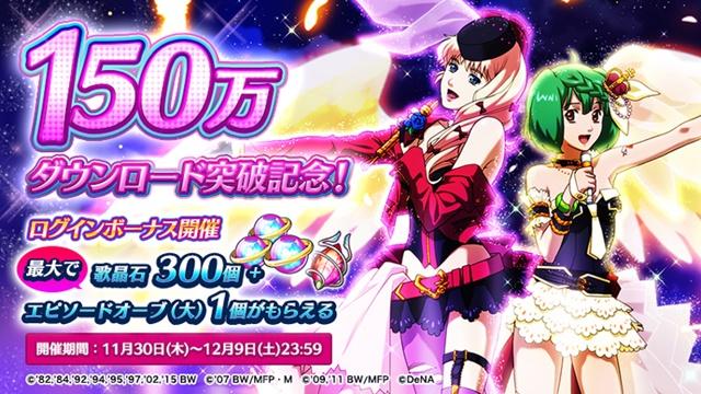 『歌マクロス』150万DLを突破――イベント楽曲「サヨナラノツバサ ~the end of triangle」が登場!