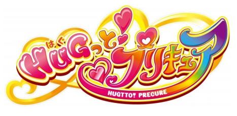『HUGっと!プリキュア』2018年春に放送開始!『プリキュア』シリーズ第15弾
