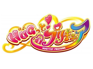 『プリキュア』シリーズ第15弾のタイトルは『HUGっと!プリキュア』に決定! 2018年春に放送開始