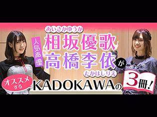 相坂優歌さん&高橋李依さんがオススメするKADOKAWAの3冊! おふたりからのプレゼントも抽選で当たる!