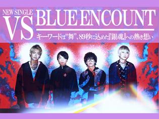 BLUE ENCOUNT(ブルエン)が『銀魂』と二度目のタッグ! 新曲とアニメについて熱く語った1万字インタビュー