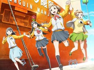 完全新作オリジナルTVアニメーション『宇宙よりも遠い場所』先行上映会開催! 水瀬いのりさん、花澤香菜さんによるトークショーも実施!
