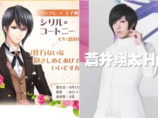 蒼井翔太さんのラジオ番組TOKYO FM「蒼井翔太 Hungry night」にて、『恋愛プリンセス~ニセモノ姫と10人の婚約者~』特別版を放送