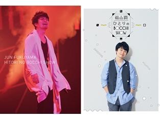 BD&DVD「福山潤・ひとりのBocchi Show」よりジャケ写解禁! アニメイト店舗特典やリリースイベント情報も公開