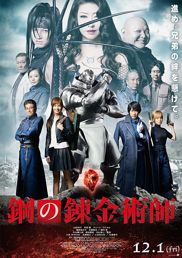 山田涼介さん主演の映画『鋼の錬金術師』見どころまとめ!ハガレン原作やアニメも振り返ろう