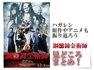公開間近! 山田涼介さん主演の映画『鋼の錬金術師』見どころまとめ!ハガレン原作やアニメも振り返ろう