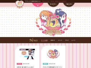 『プリキュア』15周年記念サイトがオープン! 本名陽子さん&ゆかなさんらのコメントや15年間のTVアニメ&劇場版の歴史を公開!