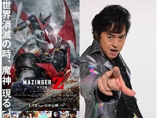 水木一郎さんが歌う『劇場版 マジンガーZ / INFINITY』OPテーマのMVが解禁! 豪華特典満載のOSTも発売決定