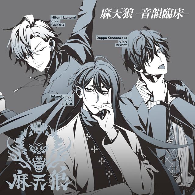 「ヒプノシスマイク」GADOROさんや藤森慎吾さんが作詞で参加した第三弾CD『麻天狼-音韻臨床-』のリードシングルが先行配信!