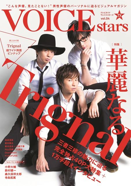 江口拓也さん、木村良平さん、代永翼さんが表紙を飾る!「TVガイドVOICE STARS」が12月8日(金)発売!