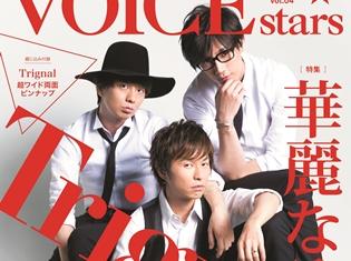 江口拓也さん・木村良平さん・代永翼さんによる音楽ユニットTrignalが表紙を飾る「TVガイドVOICE STARS」が発売!