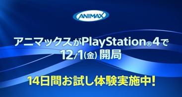 「ANIMAX on PlayStation」が開局! 月額500円で『ガルパン』や『まどマギ』などのアニメが24時間楽しめる