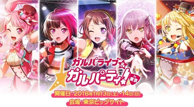 『バンドリ! ガルパ』ライブのライブ・ビューイングが決定! 1月13日、14日の両日で実施!