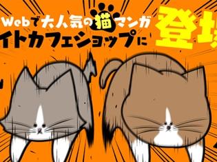 大人気猫マンガ『鴻池剛と猫のぽんた ニャアアアン!』×「アニメイトカフェ」コラボカフェが開催決定! 来年1月よりアニメイトカフェショップ新宿・京都で開催