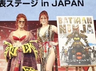 水﨑淳平さん、中島かずきさん、岡崎能士さんの制作陣が集結した「ニンジャバットマン制作発表ステージ in JAPAN」の公式レポートが到着