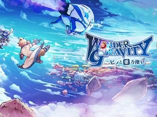 セガ新作の冒険RPG『ワンダーグラビティ ~ピノと重力使い~』が2018年春配信! 「f4ファンフェスティバル」発表ステージまとめ