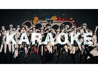 男性声優×ラッププロジェクト「ヒプノシスマイク」、中毒者続出のアンセムソングがカラオケ配信スタート!