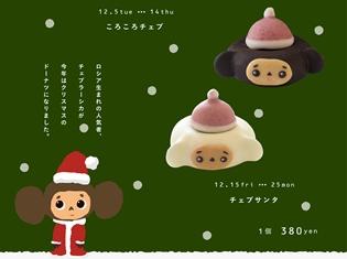 『チェブラーシカ』のクリスマスドーナツが発売! オリジナルプレートのプレゼントキャンペーンも実施!