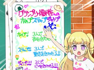 TVアニメ『アイドルタイムプリパラ』第36話より先行場面カット到着!ゆい達はプリパラ内で特訓合宿を行うことにして……