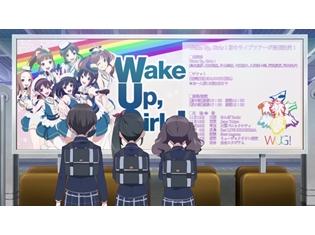 『Wake Up,Girls!新章』第9話「進んでるって信じて」の先行カット到着! チケットの売れ行きが芳しくないと知ったWUGたちは……