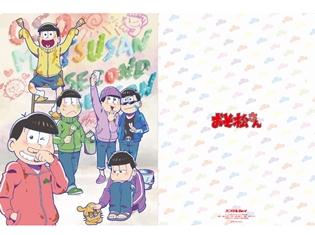 『おそ松さん』クリアファイルが付録の「アニメぴあ Shin-Q vol.2」が発売! アニメイト特典は『クジラの子らは砂上に歌う』クリアファイル