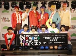 舞台『おそ松さん on STAG』第2弾、6つ子新衣装・ライブビューイング情報・描きおろしアニメイラストを公開記者会見で発表