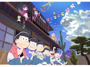 『おそ松さん』のオリジナルショートアニメ『d松さん』が、dTVで1月9日より独占配信決定! トト子とイヤミ×6つ子たちとの日常を描く