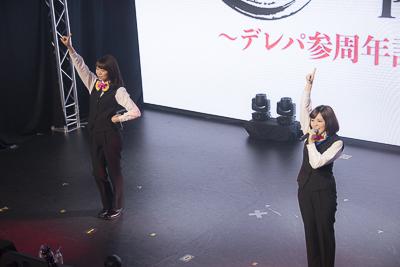 原紗友里さん、青木瑠璃子さん、高田憂希さん出演! ミニライブや法螺貝もお披露目された「シンデレラパーティー 参周年記念祝賀会」をレポート