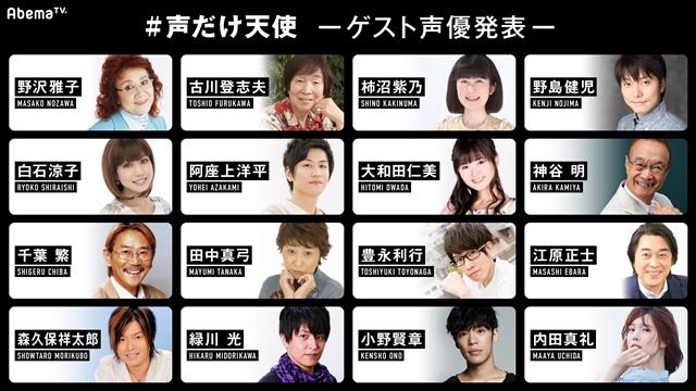『#声だけ天使』に野沢雅子さん・豊永利行さん・小野賢章さん・内田真礼さんら声優16名がゲスト出演決定!