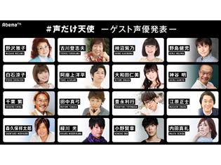 野沢雅子さん・豊永利行さん・小野賢章さん・内田真礼さんら声優16名が、「AbemaTV」初の連続ドラマ『#声だけ天使』にゲスト出演決定!