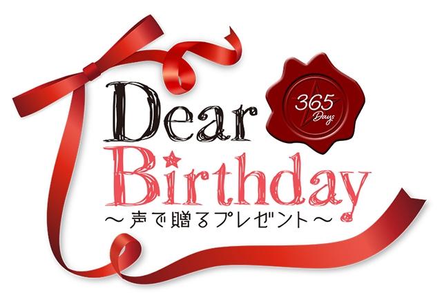 梅原裕一郎さんから音声コメントが到着! 『Dear Birthday~声で贈るプレゼント~』山羊座が配信中! 梅原さんのサイン色紙が当たるキャンペーンも!
