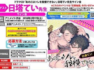 ドラマCD『あのこはソレを我慢できない』発売を記念して原作者・日塔てい先生のサイン会を実施!
