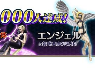 『D×2 真・女神転生リベレーション』事前登録数20万突破! 報酬の悪魔が「モコイ」から「エンジェル」に昇格