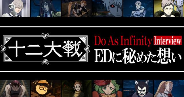 Do As Infinity『十二大戦』EDに秘めた想い