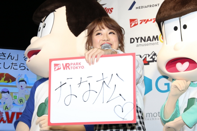 鈴木奈々さん&ハライチ・岩井勇気さんが、12月7日より稼動する『おそ松さんVR』の魅力を松野家6兄弟と大紹介!