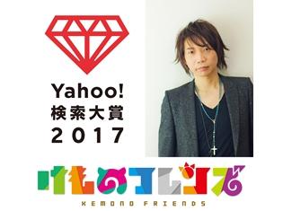 諏訪部順一さんが「Yahoo!検索大賞2017」声優部門賞を受賞! アニメ部門賞は『けものフレンズ』に