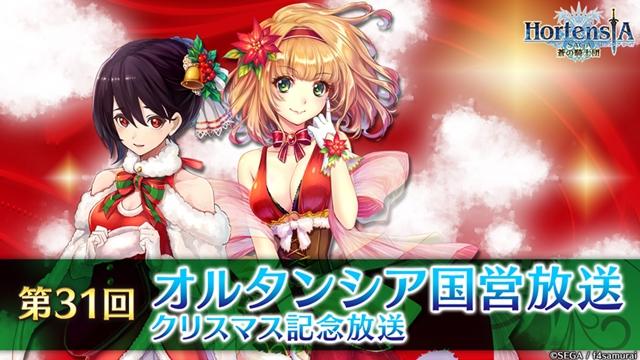 『オルサガ』「オルタンシア国営放送」第31回が放送決定! 内田彩さん、優木かなさんがゲストとして登場