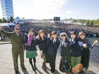 大洗町で開催された「あんこう祭」に13万人が集結! 渕上舞さん他、『ガールズ&パンツァー』キャストトークショーレポート