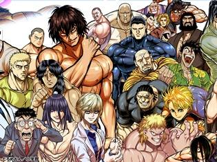 累計回覧数は3億5000万回を突破! 激アツ・バトルアクション漫画『ケンガンアシュラ』がアニメ化決定!