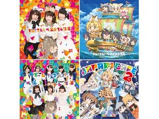 『けものフレンズ』Yahoo!検索大賞2017アニメ部門賞を受賞、尾崎由香さんのコメント公開! CDリリースイベントの詳細も明らかに