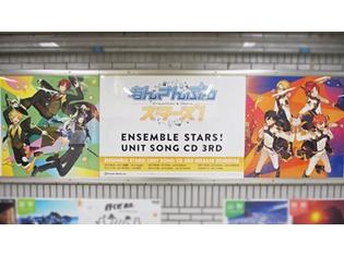 『あんさんぶるスターズ!』ユニットソングCD「Switch」&「Trickstar」のジャケットビジュアル広告が池袋駅に掲載中!