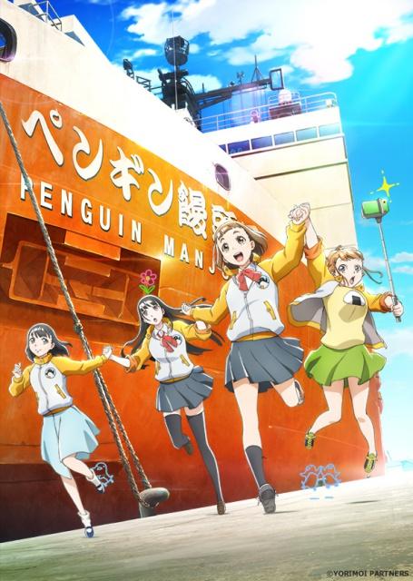 『宇宙よりも遠い場所』水瀬いのりさん、花澤香菜さん、井口裕香さんが出演の生放送特番が決定