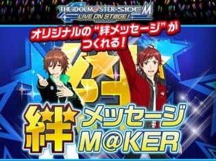 『アイドルマスター SideM』絆メッセージがオリジナルで作成できる特設サイト「絆メッセージ M@KER」がスタート!