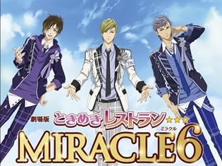 『劇場版ときめきレストラン☆☆☆ MIRACLE6』12月9日(土)より数量限定前売り券発売! さらに期間限定でWEBラジオ配信決定!